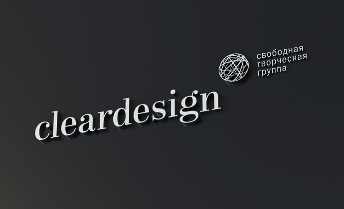 Cleardesign логотип